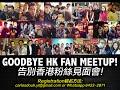 告別香港 粉絲見面會 - Goodbye HK Fan Meetup!
