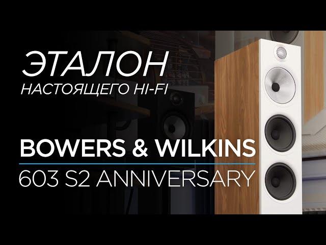 Самые доступные напольные колонки Bowers & Wilkins 603 S2 Anniversary