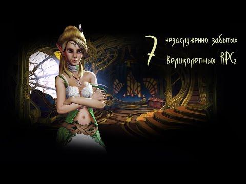 Игры РПГ онлайн - играть бесплатно