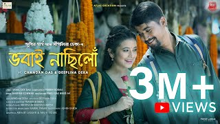 Bhobai Nasilu | Zubeen Garg | Deeplina Deka  | Chandan Das | Atlas Creation | Official Video | 2020