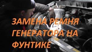 Замена ремня генератора на Toyota Funcargo