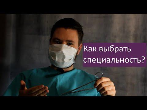 Как найти свою специальность в медицине