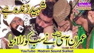 Shaheed Zinda Hai Hafiz Imran Aasi By Modren Sound Sialkot 03007123159