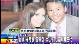 中天新聞》王金平女婿「楊恭耀」大馬YTL集團富三代