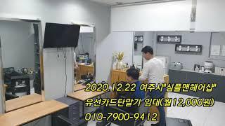 여주 이천 양평 하남 남양주 광주 용인카드단말기 포스기…