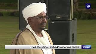 المعارضة السودانية تدعو لمواصلة الاحتجاجات - (24-2-2019)