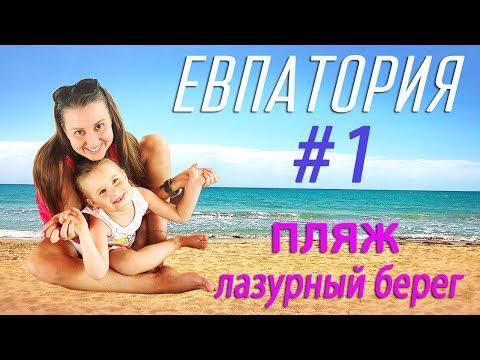 Детские оздоровительные лагеря Крыма, ДОЛ Крым, купить