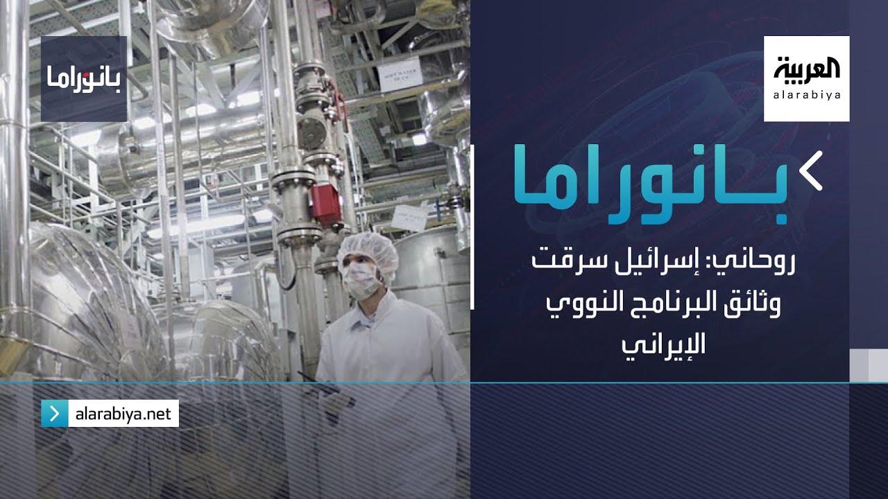 بانوراما | روحاني: إسرائيل سرقت وثائق البرنامج النووي الإيراني  - نشر قبل 31 دقيقة