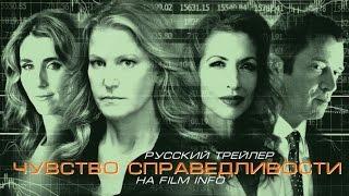 Чувство справедливости (2016) Трейлер к фильму (Русский язык)