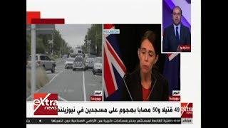 49 قتيلًا و50 مصابًا بهجوم على مسجدين في نيوزيلندا