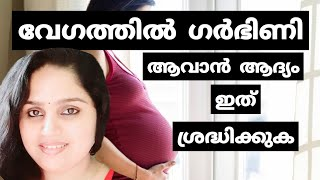 How to Become Pregnant Fast Tips In Malayalam//Pregnancy Care Tips Malayalam