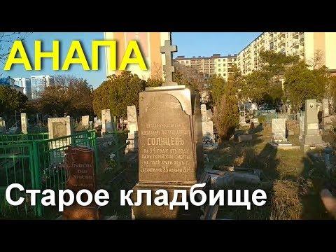 АНАПА 🌞 СТАРОЕ ГОРОДСКОЕ КЛАДБИЩЕ // Обзор захоронений