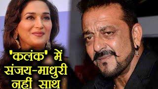 Madhuri Dixit और Sanjay Dutt के फैन्स का टूटा दिल, Kalank में नहीं होंगे साथ । वनइंडिया हिंदी
