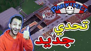 الملاهي الفخمة #5 | مكان جديد نجيب فيه العيد😂 Parkitect
