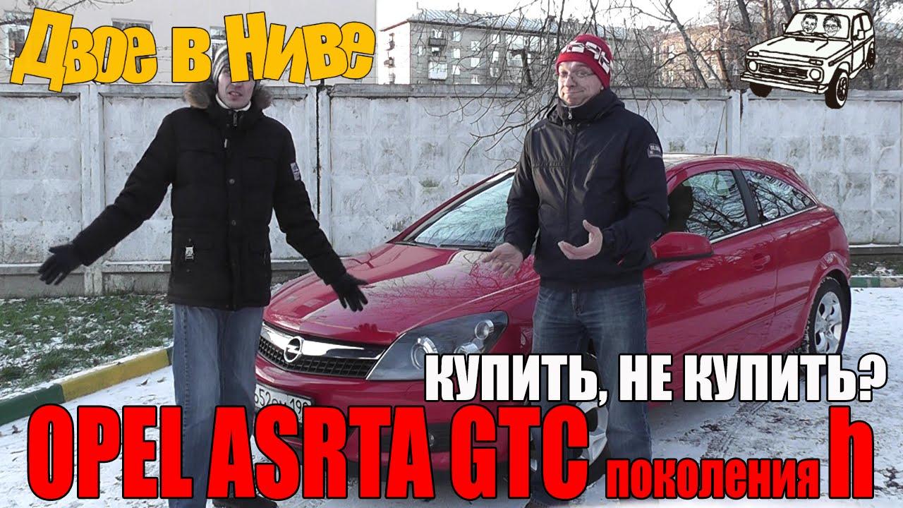 Opel Astra GTC H б/у