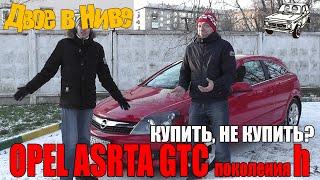 Обзор б/у Опель Астра (Opel Astra) GTC H 1.8 АКПП(Купить, не купить? Примеряемся к покупке Опель Астра GTC поколения H 2008 года, 1.8 АТ, пробег 65000 км. Оцениваем..., 2016-01-05T17:14:58.000Z)