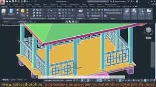 Видеоурок по AutoCAD: визуальные стили отображения 3D объектов