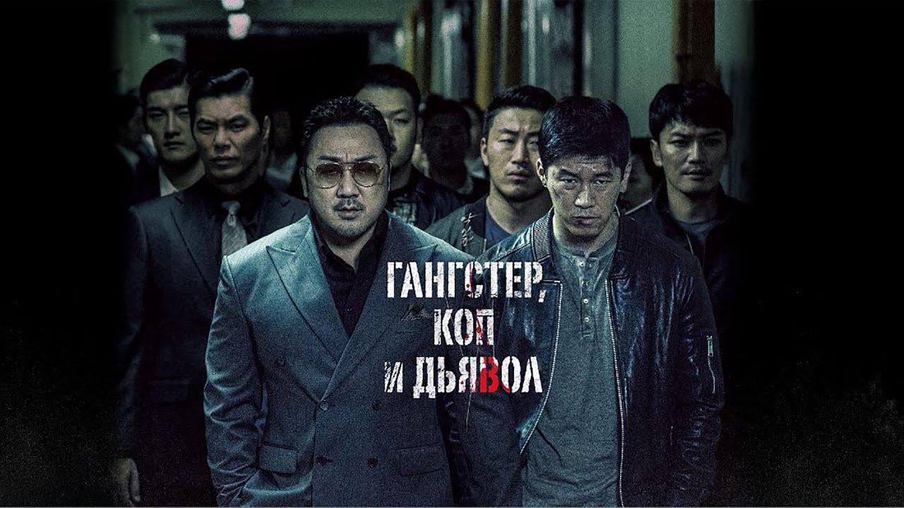 Гангстер, коп и дьявол (Фильм 2019) Боевик, криминал, триллер