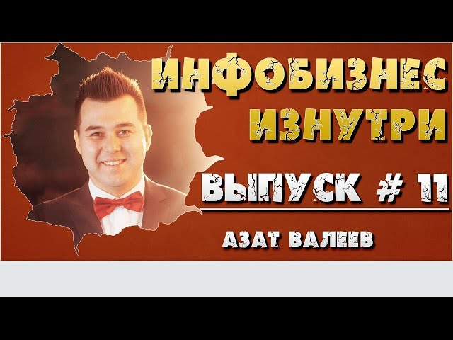 Инфобизнес изнутри. Выпуск №11 - Азат Валеев