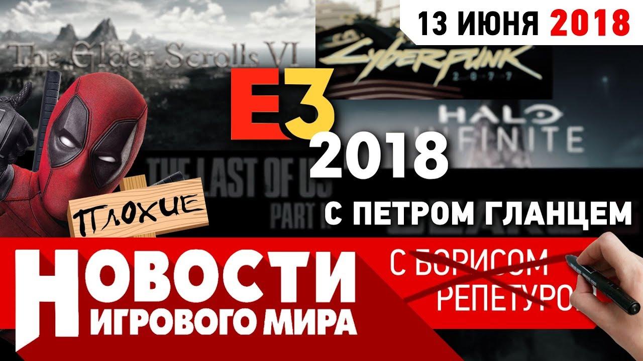 ПЛОХИЕ НОВОСТИ: E3 2018 - TES VI, Last of Us 2, Spider Man, DOOM 2, Fallout 76, Ассасинская Одиссея