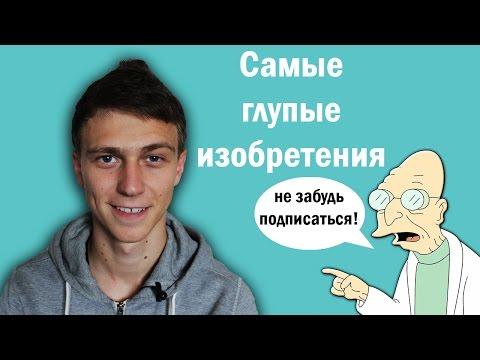 """Самые глупые изобретения """"Интересные факты"""" #2"""