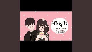 ละมุน feat. KANOM