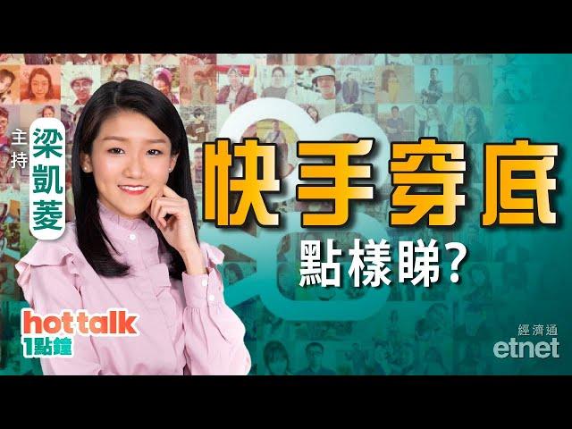 梁凱菱:港股唔上唔落 快手直線滑落 騰訊能否有斬穫❓#港股 #快手 #騰訊