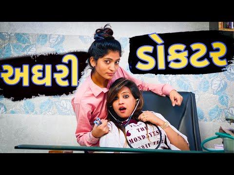 અઘરી ડોકટર | Aghari Doctor | Kirti Patel | Gujarati Comedy Video | Doctor Video