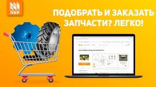 Где купить запчасти для сельхозтехники? Новый магазин lbr.ru
