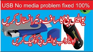 how to fix usb no media problem by upgrade firmware of usb tech master aftab