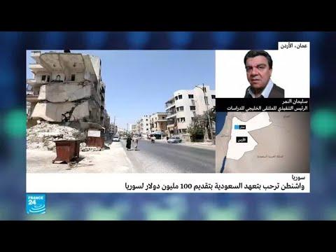 لمن ستعطي السعودية ال 100 مليون دولار التي تعهدت بتقديمها لسوريا؟  - نشر قبل 4 ساعة