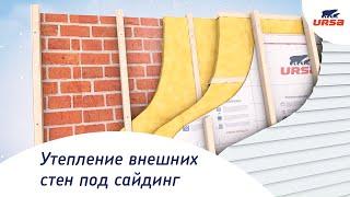 Утепление стен под сайдинг(Не знаете как утеплять внешние стены под сайдинг! Смотри обучающее видео от URSA! Выбор правильного материала..., 2016-04-14T16:30:54.000Z)