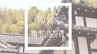 [Vlog] 호me 혼자 뚜벅이 당일치기 군산여행 / …