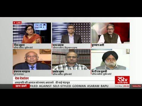 Desh Deshantar - CJI and Allahabad HC Chief Justice's observations regarding judiciary