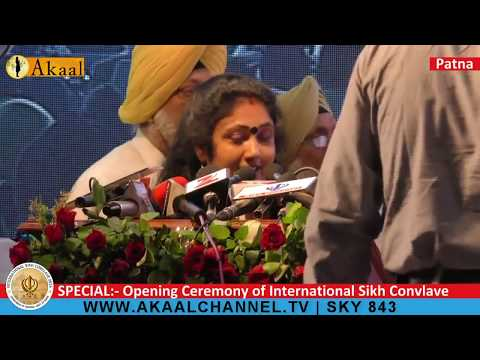 Opening Ceremony | International Sikh Conclave on 22 Sep 2016 @ Patna