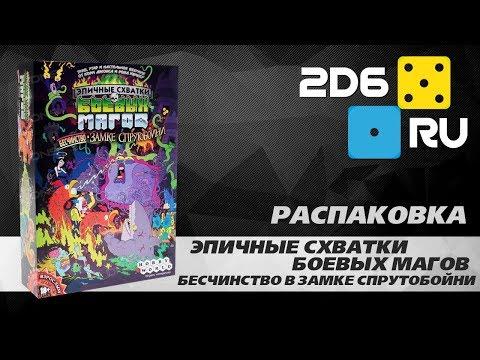 (18+) Эпичные схватки боевых магов: Бесчинство в замке Спрутобойни - распаковка настольной игры