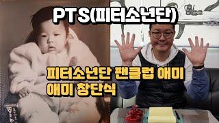 PTS(피터소년단) 팬클럽 애미 창단식