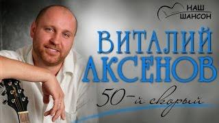 Скачать Виталий Аксенов 50 ый скорый Альбом 2008