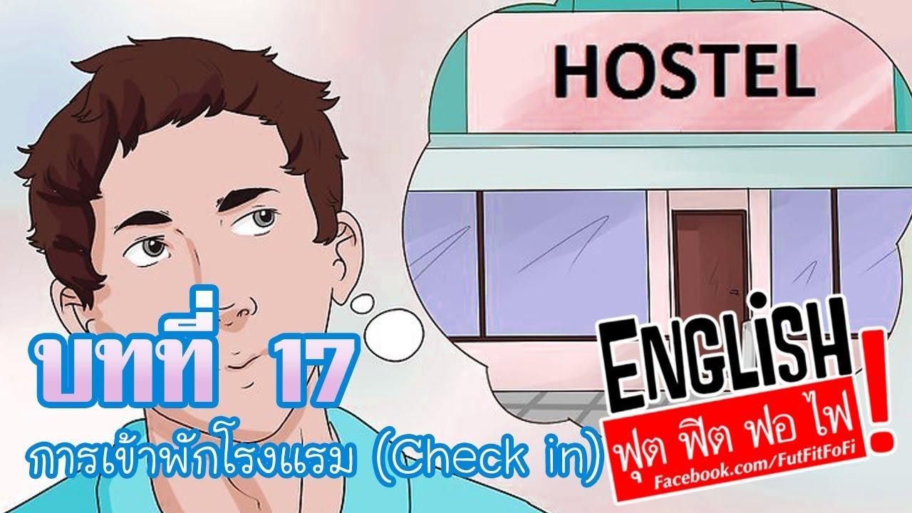 สนทนาภาษาอังกฤษใน 30 เหตุการณ์ - บทที่ 17 การเข้าพักโรงแรม (Check in)
