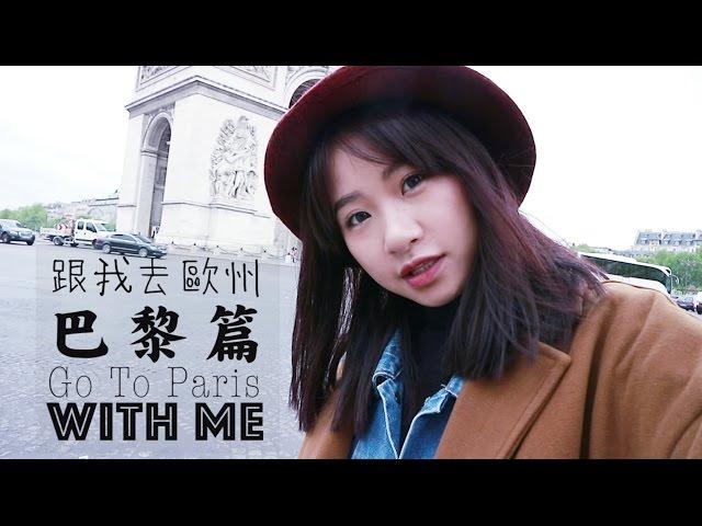 ??????????Go to Paris With Kikko ???????????????