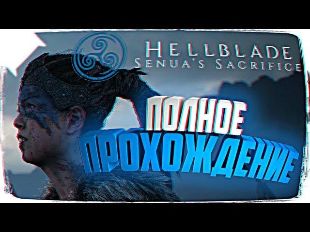 Hellblade: Senuas Sacrifice (видео)
