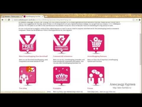 Joomla.Интернет-магазин под ключ. Установка JoomShopping на Joomla 3.(Александр Куртеев)