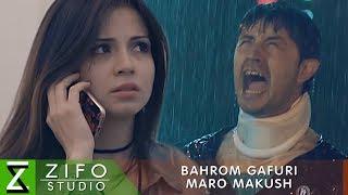Бахром Гафури - Маро макуш   Bahrom Ghafuri - Maro makush