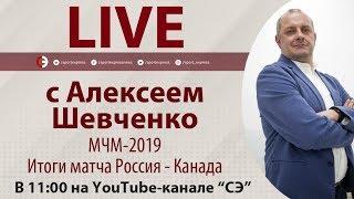 МЧМ-2019. Итоги матча Россия - Канада. Онлайн Шевченко