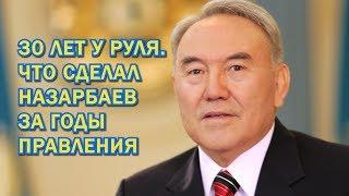 "30 лет Назарбаева у ""руля"". Ключевые моменты"