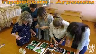 Туристический маршрут: ИГРА для школьников «Профессии АПК»