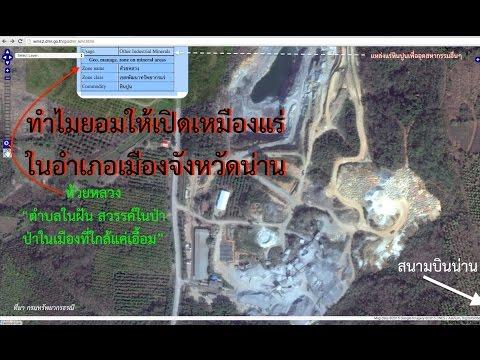 เปิดแผนที่สมบัติใต้แผ่นดินไทย ตอนที่ 065 มีเหมืองแร่ทางทิศตะวันตกเฉียงเหนือสนามบินน่าน