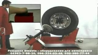 Грузовой шиномонтаж Atek Makina Speedy до 56 дюймов(Полностью автоматический шиномонтажный стенд Atek Makina Speedy (Турция) позволяющий проводить техническое обслуж..., 2012-02-27T15:57:53.000Z)