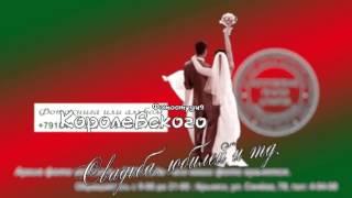 Баннер фотостудии Королевского(Свежая заставка к свадебным фильмам, ну и совмещение изученного материала с полезным., 2013-02-26T09:52:44.000Z)