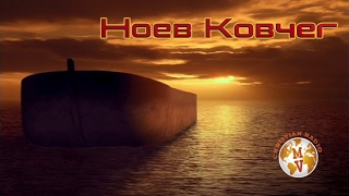 ,,Ноев Ковчег,, проповедь